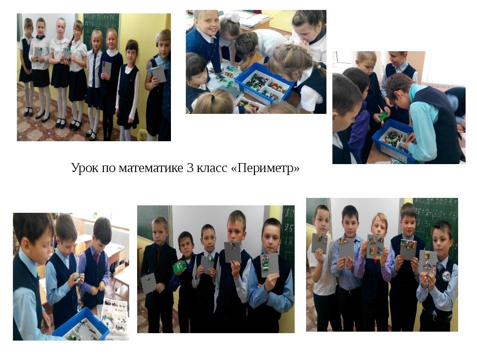 Урок по математике 3 класс «Периметр»