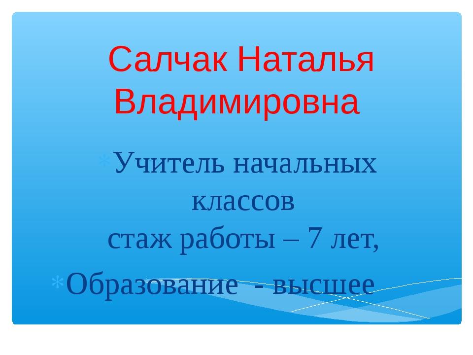 Салчак Наталья Владимировна Учитель начальных классов стаж работы – 7 лет, О...