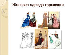 Женская одежда горожанок