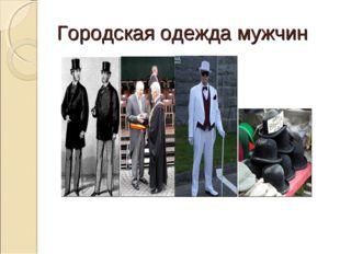 Городская одежда мужчин