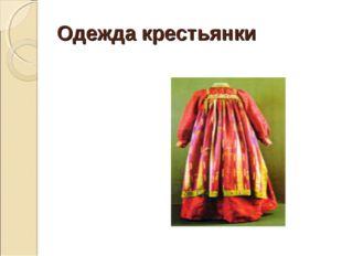 Одежда крестьянки