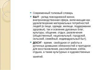 Современный толковый словарь БЫТ- уклад повседневной жизни, внепроизводствен