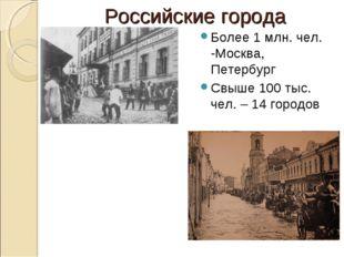 Российские города Более 1 млн. чел. -Москва, Петербург Свыше 100 тыс. чел. –