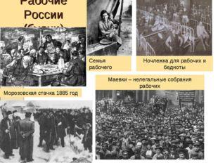 Рабочие России (будни) Морозовская стачка 1885 год Семья рабочего Ночлежка дл