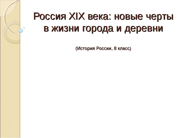 Россия XIX века: новые черты в жизни города и деревни (История России, 8 класс)