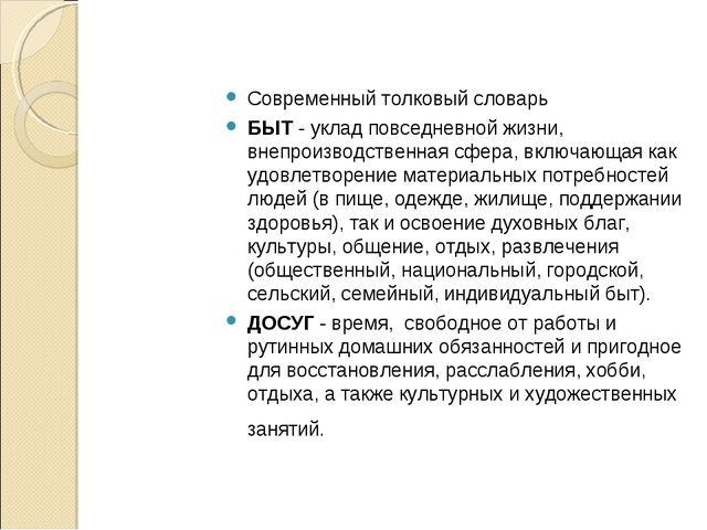 Современный толковый словарь БЫТ- уклад повседневной жизни, внепроизводствен...