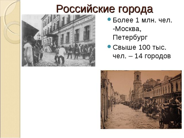Российские города Более 1 млн. чел. -Москва, Петербург Свыше 100 тыс. чел. –...