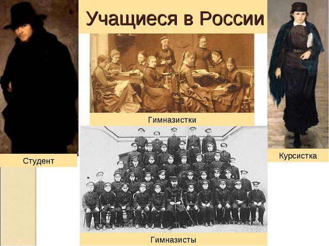 Учащиеся в России Студент Курсистка Гимназистки Гимназисты