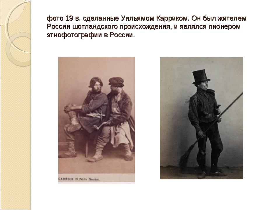 фото 19 в. сделанные Уильямом Карриком. Он был жителем России шотландского пр...