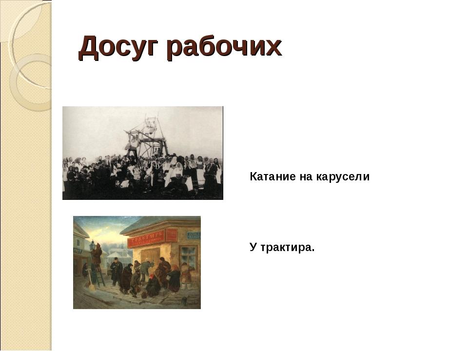 Досуг рабочих Катание на карусели У трактира.