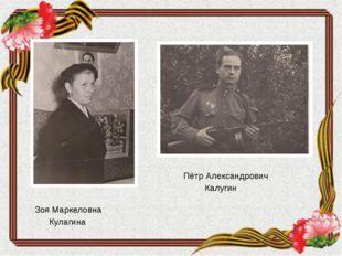 Пётр Александрович Калугин Зоя Маркеловна Кулагина