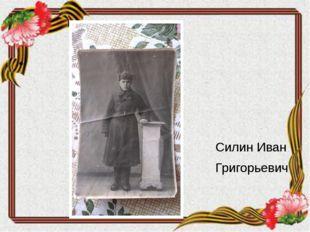 Силин Иван Григорьевич