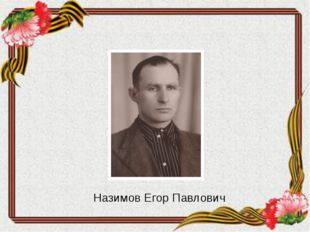 Назимов Егор Павлович