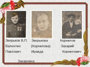 Зверьков В.П. Зверькова Корнилов Валентин (Корнилова) Захарий Павлович Ираид