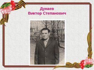 Дунаев Виктор Степанович