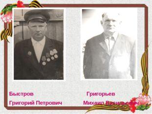 Быстров Григорьев Григорий Петрович Михаил Васильевич