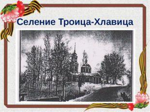Селение Троица-Хлавица