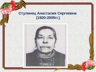Стуленец Анастасия Сергеевна (1920-2005гг.)