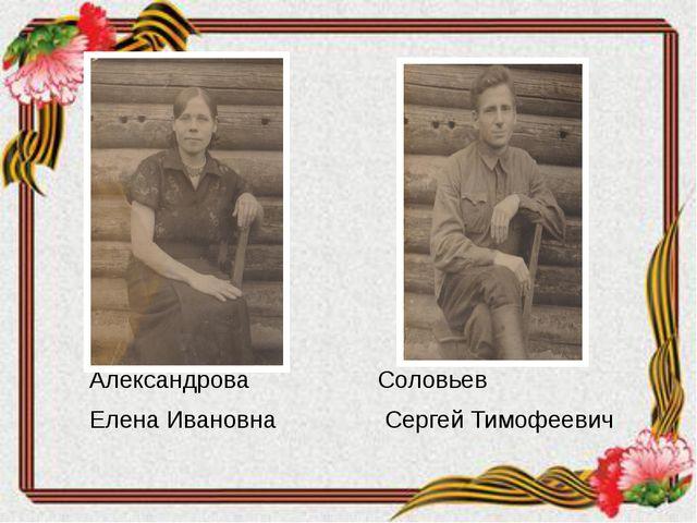 Александрова Соловьев Елена Ивановна Сергей Тимофеевич