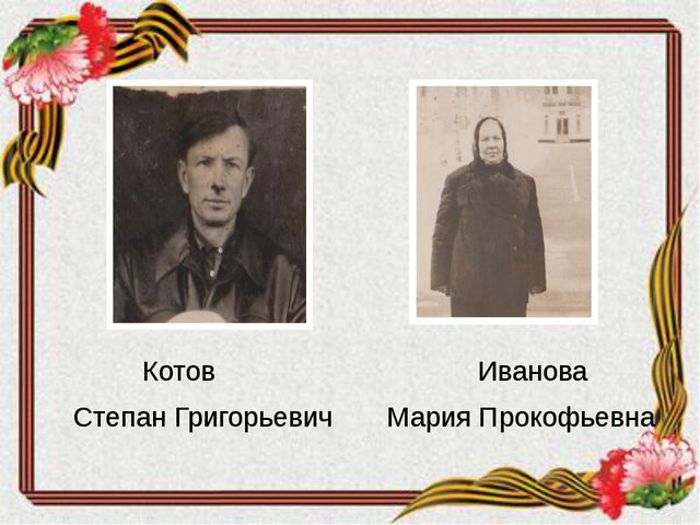 Котов Иванова Степан Григорьевич Мария Прокофьевна