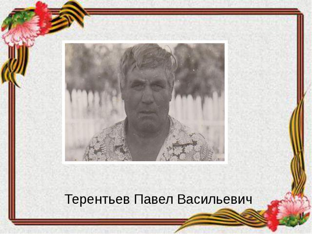 Терентьев Павел Васильевич