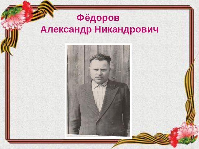 Фёдоров Александр Никандрович