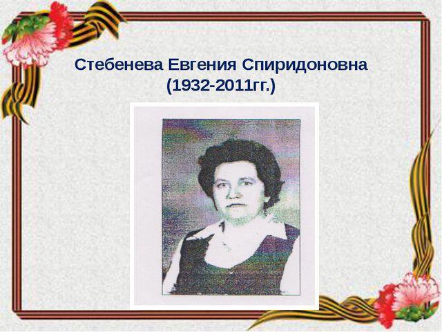 Стебенева Евгения Спиридоновна (1932-2011гг.)