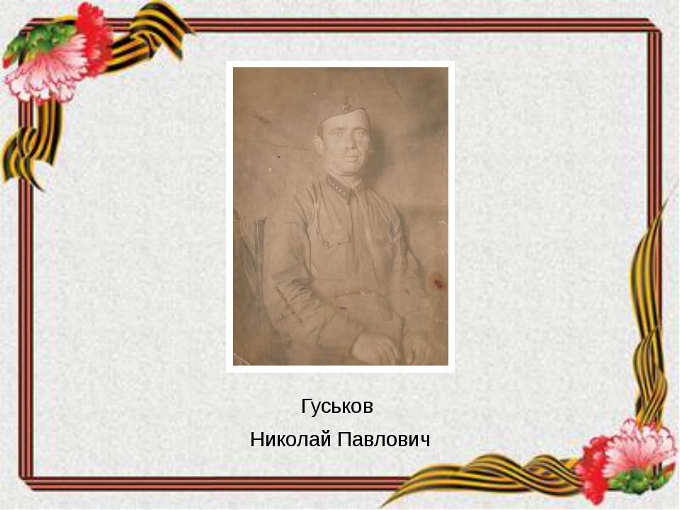Гуськов Николай Павлович