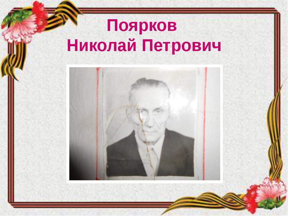 Поярков Николай Петрович