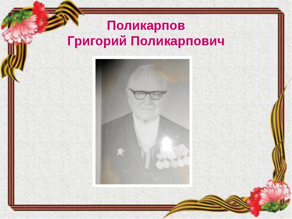 Поликарпов Григорий Поликарпович