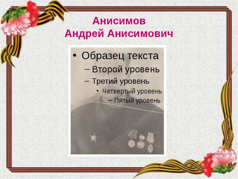 Анисимов Андрей Анисимович