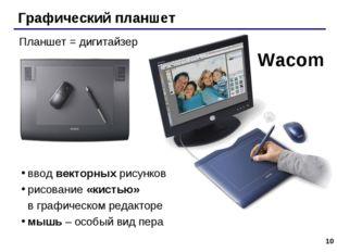 * Графический планшет Wacom Планшет = дигитайзер ввод векторных рисунков рисо