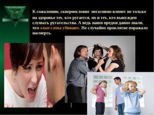 К сожалению, сквернословие негативно влияет не только на здоровье тех, кто ру