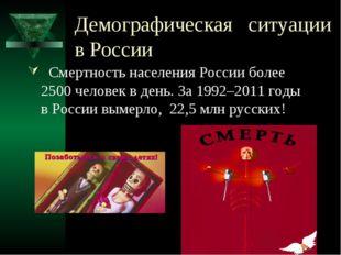 Демографическая ситуации в России Смертность населения России более 2500 чело