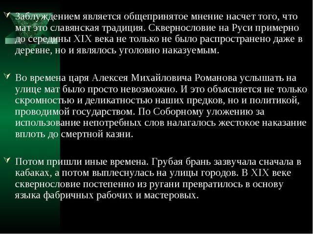 Заблуждением является общепринятое мнение насчет того, что мат это славянская...