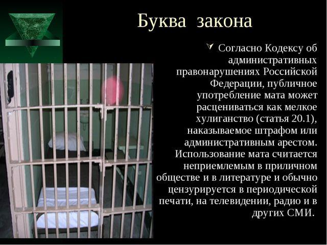 Буква закона Согласно Кодексу об административных правонарушениях Российской...