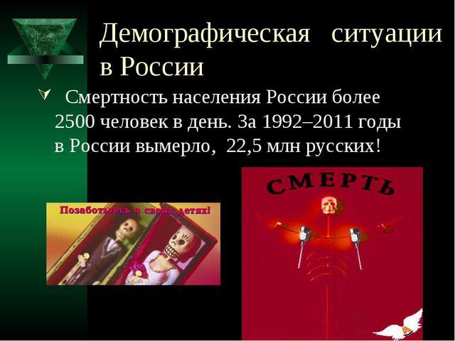 Демографическая ситуации в России Смертность населения России более 2500 чело...
