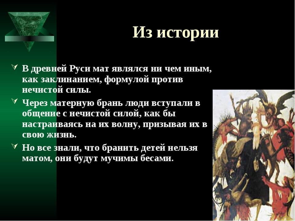 Из истории В древней Руси мат являлся ни чем иным, как заклинанием, формулой...