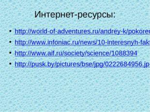 Интернет-ресурсы: http://world-of-adventures.ru/andrey-k/pokorenie-everesta/