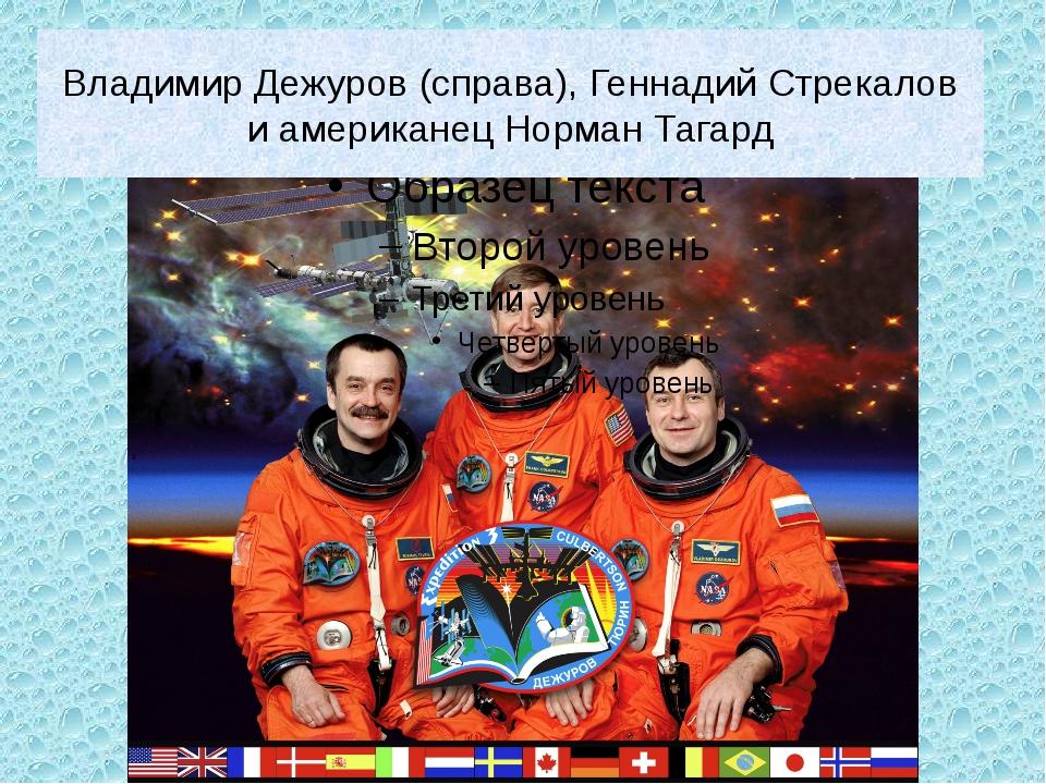 Владимир Дежуров (справа), Геннадий Стрекалов и американец Норман Тагард