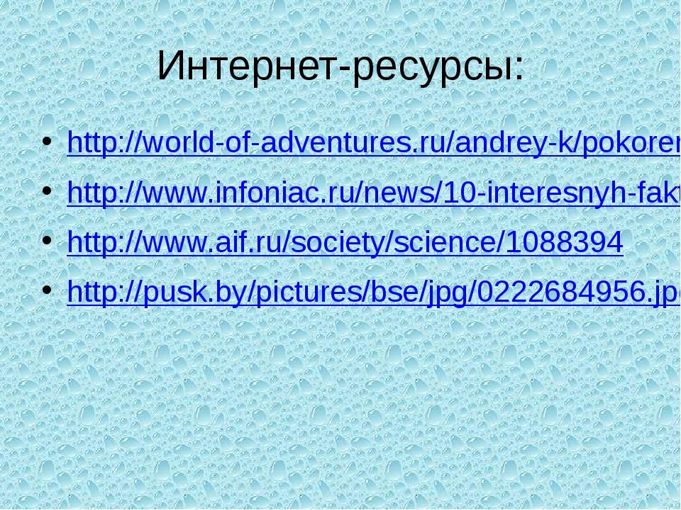 Интернет-ресурсы: http://world-of-adventures.ru/andrey-k/pokorenie-everesta/...
