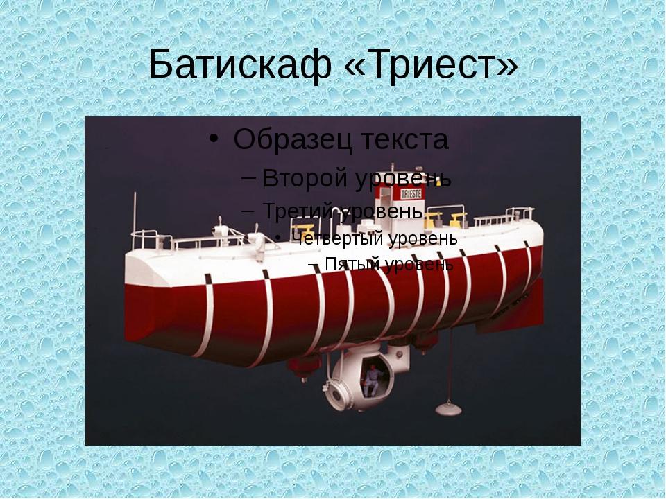 Батискаф «Триест»