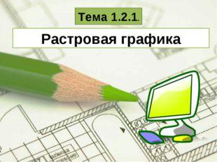 Растровая графика Тема 1.2.1.