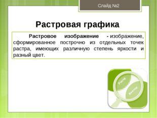Растровая графика Слайд №2 Растровое изображение -изображение, сформированн