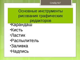 Слайд №7 Основные инструменты рисования графических редакторов Карандаш Кисть