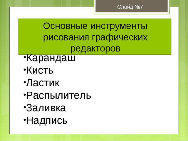 Слайд №7 Основные инструменты рисования графических редакторов Карандаш Кисть...