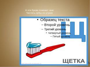 А эта буква поможет нам Чистить зубы по утрам