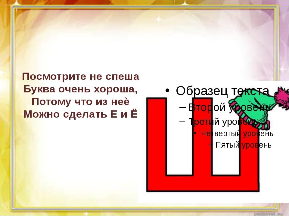 Посмотрите не спеша Буква очень хороша, Потому что из неѐ Можно сделать Е и Ё