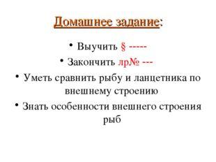 Домашнее задание: Выучить § ----- Закончить лр№ --- Уметь сравнить рыбу и лан