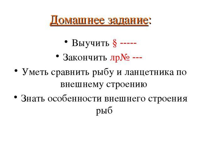 Домашнее задание: Выучить § ----- Закончить лр№ --- Уметь сравнить рыбу и лан...